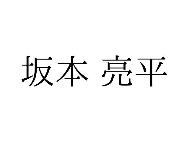 坂本亮平さんの気になる情報。入社したきっかけや出身地は?結婚についても。